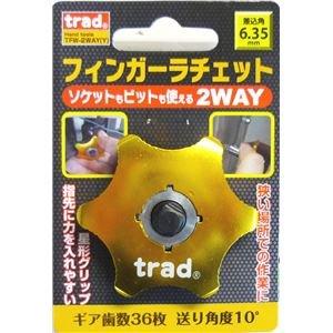 (業務用15個セット) TRAD 2WAYフィンガーラチェット 【イエロー】 TFW-2WAY ds-1873393   B073VL1K98