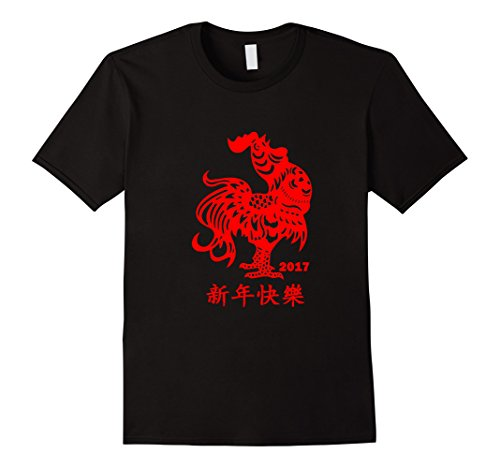 Men's Happy New Year Chinese T-Shirt