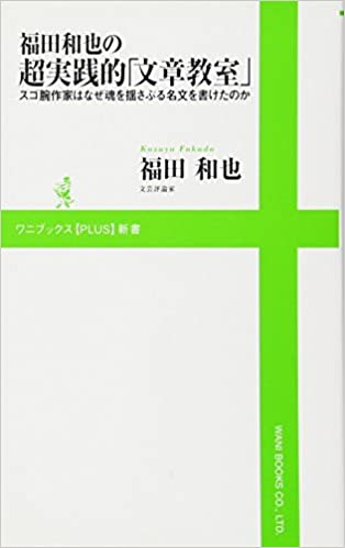 Book's Cover of 福田和也の超実践的「文章教室」 〜スゴ腕作家はなぜ魂を揺さぶる名文を書けたのか〜 (ワニブックスPLUS新書) 新書 – 2010/2/8