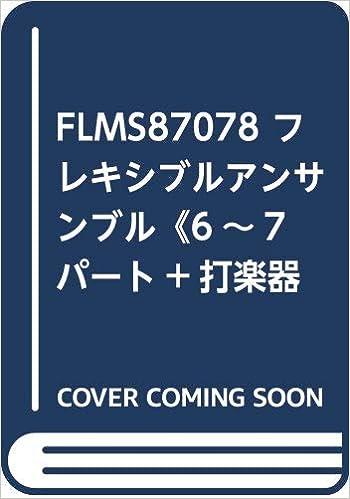 FLMS87078 フレキシブルアンサン...