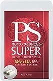ホスファチジルセリン PS サプリ 1日120mg DHA EPA配合 子供から大人まで腸まで届く腸溶カプセル使用!国産PSサプリメント 国内製造 30日分