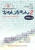 かもんかもん Ver.2 Vol.1