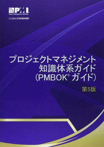 A Guide to the Project Management Body of Knowledge (Pmbok Guide) Fifth Ed. (Japanese Edition) by Project Management Institute (2013-12-31)