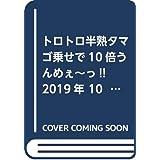 トロトロ半熟タマゴ乗せで10倍うんめぇ~っ!! 2019年 10 月号 [雑誌]:SUPER ナンプレポータブル 増刊