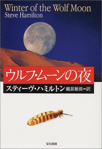 ウルフ・ムーンの夜 (ハヤカワ・ミステリ文庫)