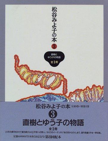 松谷みよ子の本 (第3巻) 直樹とゆう子の物語