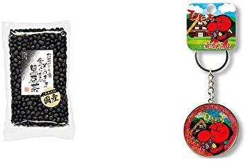 [2点セット] 国産 黒豆茶(200g)・ひだっち&さるぼぼ メタルキーホルダー