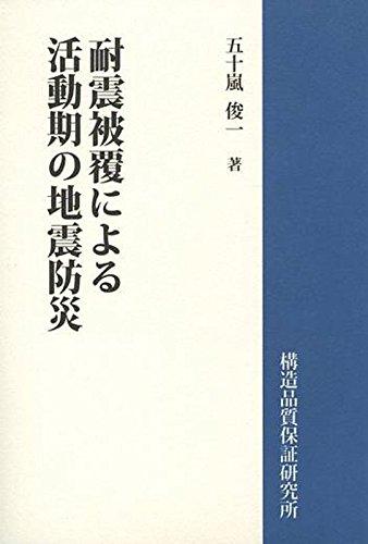 Download Taishin hifuku ni yoru katsudoki no jishin bosai. pdf