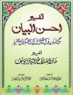 Roohul Bayan Urdu Book