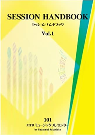 Book's Cover of セッションハンドブック Vol.1 (日本語) 楽譜 – 2013/1/21