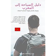 دليل السياحة إلى المغرب (Arabic Edition)