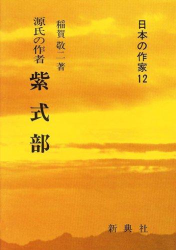 源氏の作者 紫式部 (日本の作家12)