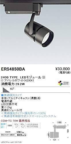 ENDO LEDスポットライト 配線ダクトレール用 CDM-TC70W形相当 4200K Ra95 超広角 黒 無線調光 ERS4850BA (ランプ付)   B0796KK2C8