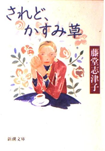 されど、かすみ草 (新潮文庫)