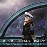 Hironobu Kagayama - Space Battleship Yamato 2199 (Uchu Senkan Yamato 2199) (Anime) Outro Theme For Chapter 5: Title Is To Be Announced [Japan CD] LACM-14090