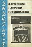 Zapiski Sledovatelia (Notes of an Investigator), Neznansky, Fridrikh, 0911971440
