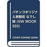 パチンコオリジナル実戦術 なでし娘 (GW MOOK 503)