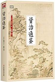 资治通鉴(国学大书院)(反复阅读史学经典!中国编年体史书的里程碑 ) (Chinese Edition)