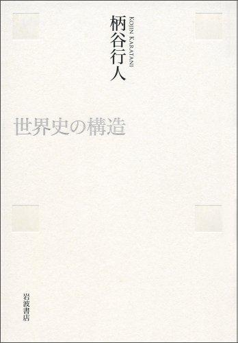 世界史の構造 (岩波現代文庫 文芸 323)