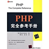 PHP complete reference manual(Chinese Edition)
