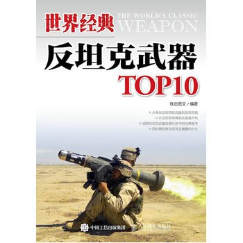World Classic anti-tank weapons TOP10(Chinese Edition) ebook