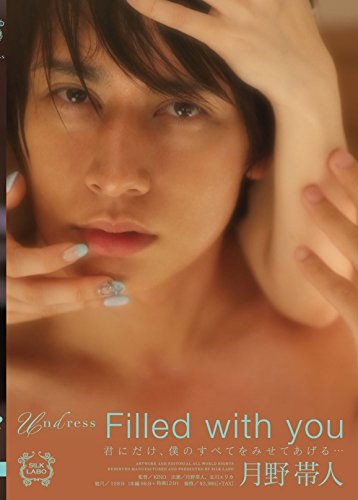 Filled with you / 月野帯人
