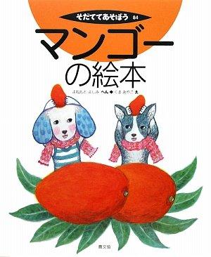 マンゴーの絵本 (そだててあそぼう)