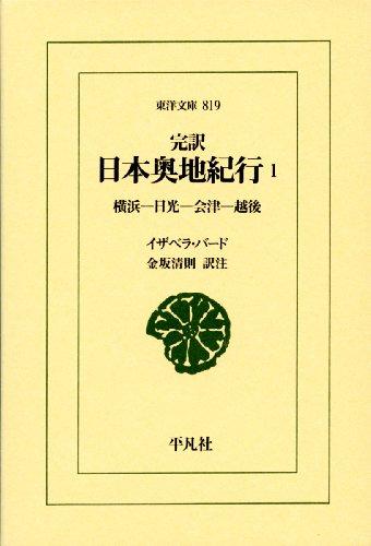 完訳 日本奥地紀行1―横浜―日光―会津―越後 (東洋文庫)