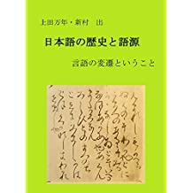 Etymology and History of Japanese Language: Chronological and Geographical Changes of the Language (Japanese Edition)