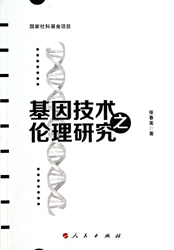 Download Ethics of Gene Technology(Chinese Edition) pdf epub