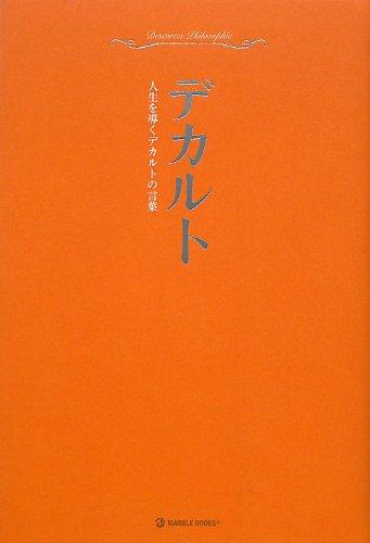 超訳デカルト―人生を導くデカルトの言葉 (Marble books)