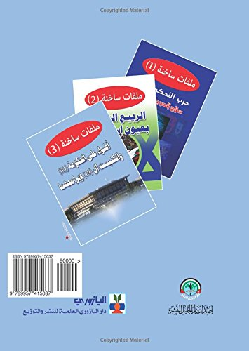 Read Online Aḍwā' 'alá al-ḥukūmah ( 33 ) wa-al-kinīsit al-( 19 ) wa-barāmijihimā (Arabic Edition) ebook