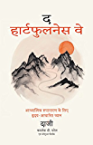 The Heartfulness Way (Hindi) (Hindi Edition)
