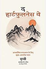 The Heartfulness Way (Hindi) (Hindi Edition) Kindle Edition