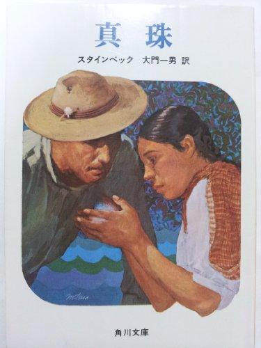 真珠 (角川文庫 赤 157-8)