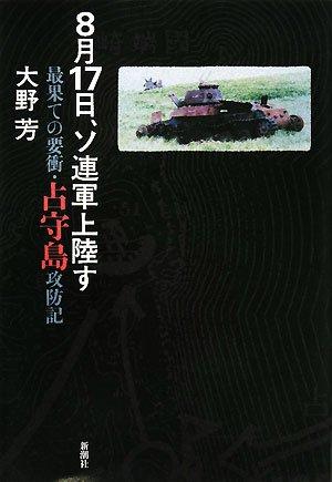 8月17日、ソ連軍上陸す―最果ての要衝・占守島攻防記