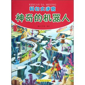 Science fiction labyrinth: magic robot(Chinese Edition) pdf