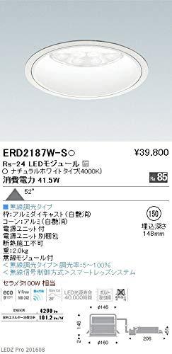 ENDO LEDベースダウンライト ナチュラルホワイト4000K 埋込穴φ150mm 無線調光 セラメタ100W相当 超広角 ERD2187WS(ランプ付) B07HQH4S1S