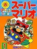 Super Mario-kun 1 (Comics shiny) (2004) ISBN: 4091480616 [Japanese Import]