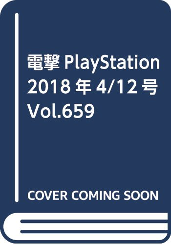 電撃PlayStation 2018年4/12号 Vol.659