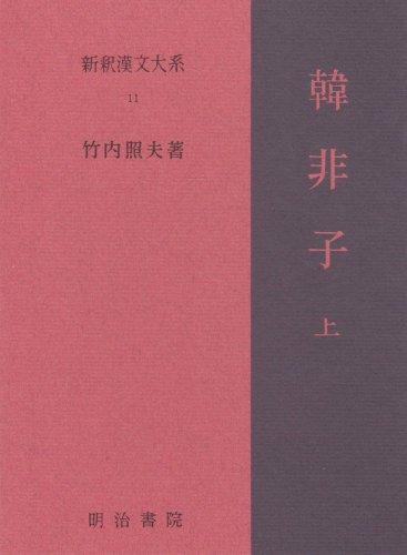 新釈漢文大系〈11〉韓非子 上巻