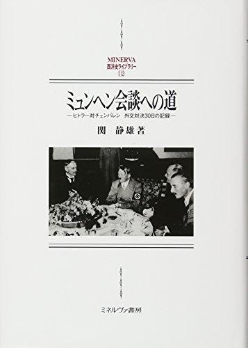 ミュンヘン会談への道:ヒトラー対チェンバレン 外交対決30日の記録 (MINERVA西洋史ライブラリー)
