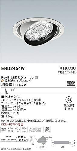 ENDO LEDユニバーサルダウンライト 電球色3000K 埋込穴φ125mm 非調光 CDM-R35W相当 中角 ERD2454W(ランプ付) B07HQ6P5XJ