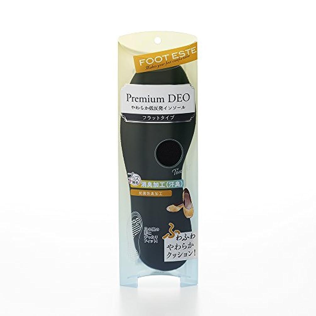起こる出発する天才フットエステ Premium DEO プレミアムデオ やわらか低反発インソール フラットタイプ 【消臭 抗菌防臭】