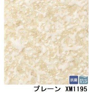 サンゲツ 住宅用クッションフロア 2m巾フロア プレーン 品番XM-1195 サイズ 200cm巾×9m B07PD9LJQC