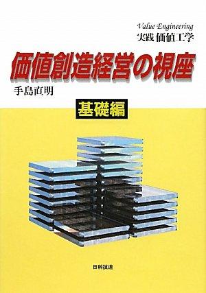 Download Kachi sōzō keiei no shiza : Jissen kachi kōgaku. kisohen PDF