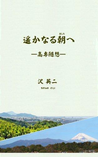 Haruka naru Asa e Kousen Zuisou (Japanese Edition)