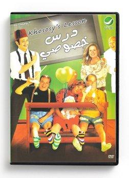 Amazon Khososys Lesson Arabic DVD 165 Mohamed Attieh