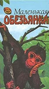 Hardcover Malenkaya obezyanka [Russian] Book