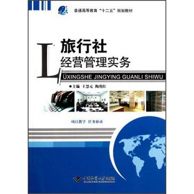General higher education second five planning materials: travel agency management practice(Chinese Edition) pdf epub